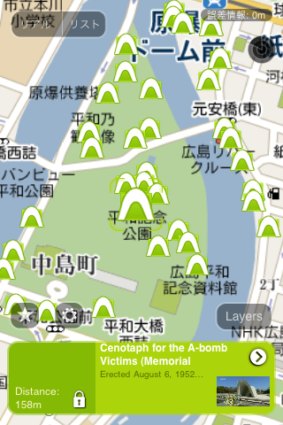 Hiroshima Peace Memorial Park Layer
