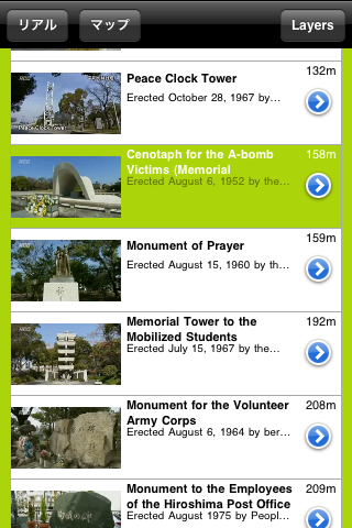 Hiroshima Peace Memorial Park Layer List